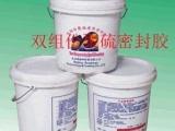 饮用水专用双组份聚硫密封膏 科达恒信橡塑较专业