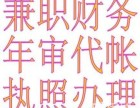 吴江松陵注册公司工商办执照代理记账税务全包变更地址法人股权等