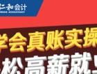 长沙河西岳麓区会计培训学校哪个最好