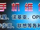 咸宁温泉手机销售维修中心
