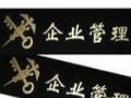 横幅锦旗、礼仪带、大型海报、喷绘、X展架、维格设计