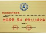 北京除甲醛公司免费检测十年质保CMA复检不达标退款