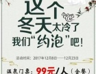金博太平湖温泉 特价99元
