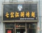 七公江湖烧烤坊加盟 开1家365天都赚钱的烧烤门店