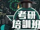 宁波医学考研,计算机考研,法律硕士班,考研英语培训