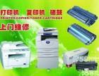 南坪亚太商谷打印机维修及加粉 耗材配送