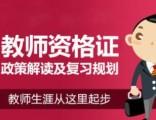 北京教师资格证培训,普通话培训,公务员培训