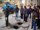 昆山玉山镇管道疏通公司 下水道管道疏通 化粪池清理