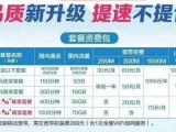 中山移动光纤宽带免费一年
