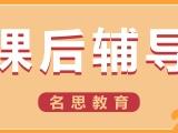 丹阳吾悦附近小学一对一晚托辅导名思教育
