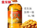 5L金龙鱼特香花生油一级压榨 非转基因植物油食用油 高档健康油