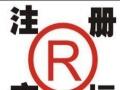 沧州做专利就选誉天下