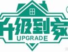 装修 装潢 装饰 设计 质量北京升级到家装饰公司