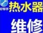 肇庆黄岗镇维修洗衣机 不通电 不进水 不排水 不脱水