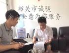 韶关专业代理工商注册、财务咨询、记帐服务