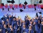 中山企业MBA课程管理培训