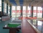 奥运羽毛球场地用地板、乒乓球地胶、排球比赛塑胶地板