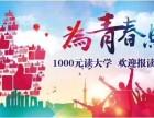 2018年东莞理工学院(东莞圆梦计划合作院校)报名条件