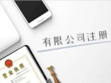 广州纳税申报,代办营业执照,广州南沙黄阁万顷沙等工商注册