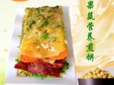 洛阳特色早餐车加盟 午娘-果蔬营养煎饼 特色小吃培训