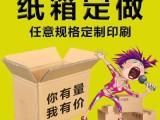纸箱包装礼盒印刷订制 生物制品包装盒定做 纸箱定制 北京包装
