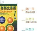 上虞英语口语学习,成人英语培训