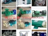 特种耐酸泵,FSB,UHB,IH化工泵,厂家直销 靖江品牌