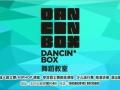 DANCIN BOX舞蹈教室国庆优惠放送!