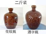 甘肃酒瓶批发 1斤陶瓷酒瓶 通用现货包装