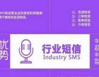 本地短信宣传丨各行业会员通知、客户通知、开业宣传等
