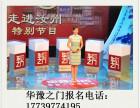 河南电视台华豫之门海选报名华豫之门联系电话方式华豫之门报名