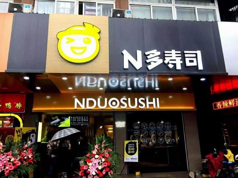 N多寿司 知名品牌 人气美食 生意稳健