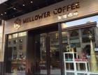 麦隆咖啡好喝吗 加盟麦隆咖啡怎么样 麦隆咖啡加盟官网