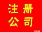 上海代办营业执照,一条龙服务!进行税务登记