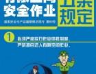广州有毒有害有限空间作业证