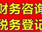 零元快速注册公司 商标注册 年检变更 代理记账