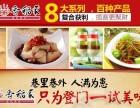 开一家香稻家黄焖鸡米饭加盟费多少钱