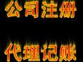沌口开发区公司注销变更股权转让武汉经济开发区李会计兼职代帐