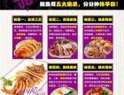 上海炸鱿鱼加盟-鱼要酱吃加盟即赚