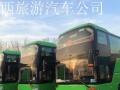 陕西旅游汽车服务公司