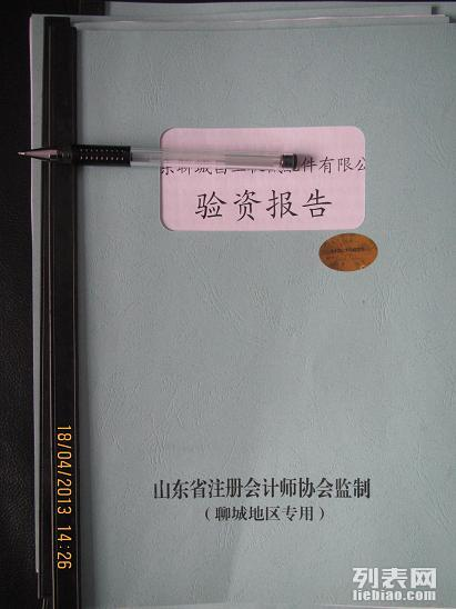 注册会计师为聊城中小企业出具减资验资报告
