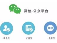 为什么要选择郑州小一科技来做公众号和小程序的开发?
