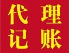 舟山市专业代理记账 中高级会计税务师 纳税申报 优质服务