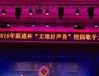 宝鸡文理学院2016年联通杯 文理好声音 校园歌手