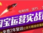 上海淘宝开店培训 奉贤淘宝运营\淘宝美工