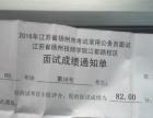 中员教育淮安分校省考笔试封闭班即将开课