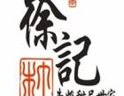 广州徐记牛奶甜品世家加盟怎么样 徐记牛奶甜品加盟费多少