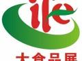 2018年广州IFE大食品展览会