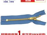 4号Y型闭尾拉链 金属拉链 GSN8半自动头拉链 YKK金铜牙拉