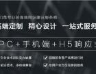 深圳网站建设工作室丨网站设计丨logo包装VI设计